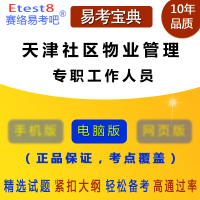 2019年天津社�^物�I管理�B�工作人�T招聘考�易考��典�件 (ID:3909)