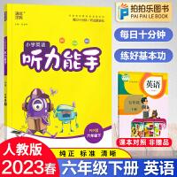 小学英语听力能手六年级下册 人教版