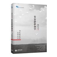 安安静静办学-书生校长的办学手记程红兵上海教育出版社9787544484626
