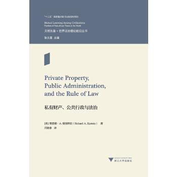 私有财产、公共行政与法治 世界法治文库