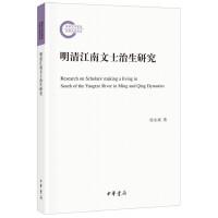 明清江南文士治生研究(国家社科基金后期资助项目)