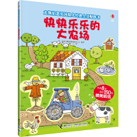 尤斯伯恩英国幼儿经典全景贴纸书・快快乐乐的大农场