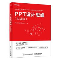 PPT设计思维(实战版)(全彩印刷)