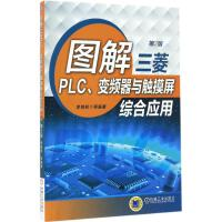 图解三菱PLC、变频器与触摸屏综合应用(第2版)机械工业出版社