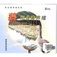 鹅无公害养殖VCD( 货号:2253100011006)