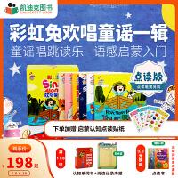 【现货】#彩虹兔 Sing Along欢唱童谣英文 进口原版书籍(第1辑)【平装+纸板】(点读版)不带笔