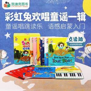 #彩虹兔 Sing Along欢唱童谣英文 进口原版书籍(第1辑)【平装+纸板】(点读版)不带笔