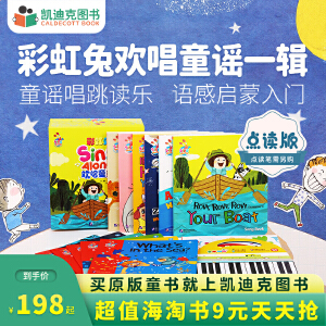 点读版彩虹兔SingAlong欢唱童谣第1辑12册平装+纸板
