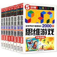 全世界孩子都爱做的2000个思维游戏思维训练游戏书全套8册 专注力培养儿童6-7-8-10-12岁左右大脑益智开发小学