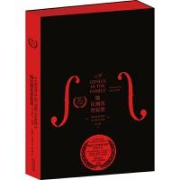 正版书籍 新书她比烟花更寂寞 希拉里·杜普蕾著 20周年典藏纪念版 同名电影原著 文通天下 向伟大经典致