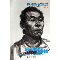 【新书店正版】《央美在线》--完美素描头像,朱传奇,湖南美术出版社9787535647511