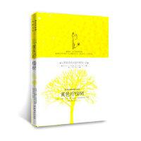 黄色柠檬树,(瑞)卡撒•英格玛森,张刘博怡,文化艺术出版社9787503939846