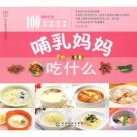 汉竹 亲亲乐读系列哺乳妈妈吃什么,吴光驰,化学工业出版社9787122042934