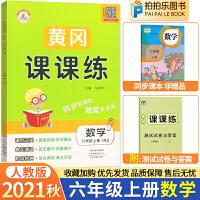 黄冈课课练六年级上册数学 人教版
