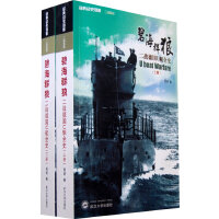 碧海群狼――二战德国U艇全史(上下册)