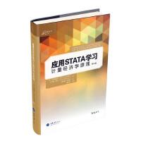 应用Stata学习计量经济学原理