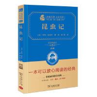 昆虫记全译本 经典名著大家名译法亨利法布尔著肖�F等译 商务印书馆 一本可以放心阅读的经典 价值阅读读物 世界名著
