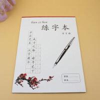 钢笔练字本纸 米格本 米字格硬笔书法发练习纸本10本装