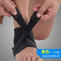 运动篮球护踝绷带护脚踝跑步护具羽毛球脚腕防护扭伤脚护腕男女士