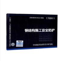 钢结构施工安全防护(17G911)