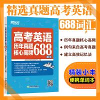 新东方:高考英语历年真题核心高频688词(18年10月采购)