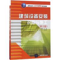 建筑设备安装识图与施工(第2版)/陈翼翔等 清华大学出版社