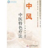 【二手9成新】中风中医特色疗法.常见病中医临床经验丛书