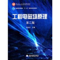 工程电磁场原理(第二版) 倪光正 高等教育出版社