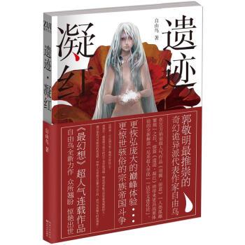 遗迹 凝红 自由鸟 长江文艺出版社 正版书籍,请注意售价高于定价,有问题随时联系客服。