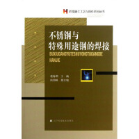 不锈钢与特殊用途钢的焊接(焊接施工工艺与操作系列丛书)