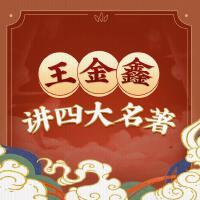 王金鑫讲四大名著|阅读必修课