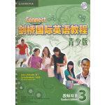 剑桥国际英语教程3 青少版 (教师用书)(附光盘)