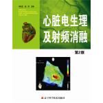 心脏电生理及射频消融 第2版