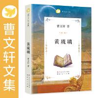 曹文轩文集-黄琉璃