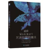 艾泽拉斯的曙光:《魔兽》电影前传故事漫画