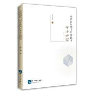 中国期刊数字出版技术变迁研究