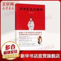 【正版现货】五百年来王阳明【荣获2017年中国好书奖】 上海人民出版社