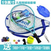 壁球拍 优质短式壁球拍儿童网球拍羽毛球拍送拍包带线网球吸汗带HW