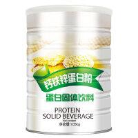 修正 蛋白质粉 钙铁锌蛋白质粉 900克
