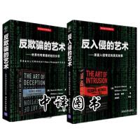 反欺骗的艺术 世界传奇黑客的经历分享+反入侵的艺术 黑客入侵背后的真实故事 2本 黑客技术 计算机网