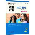 综合教程2 正版 张际标,傅利华,秦秀白 9787544651233