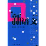 【二手旧书9成新】新语文(第二卷) 王泽钊,闵妤 作家出版社 9787506324618