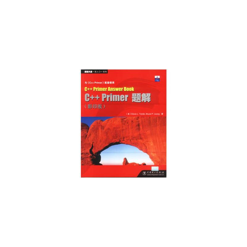 【二手旧书9成新】C++ Primer题解(影印本) [美]Clovis L.Tondo,Bruce P.Leung 中国电力出版社 9787508314952 【正版经典书,请注意售价高于定价】
