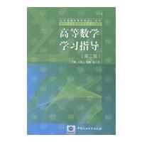 【旧书二手书8成新】高等数学学习指导 王爱云 张燕 张立琴 石油大学出版社 97875636381