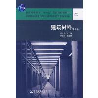 【旧书二手书8成新】建筑材料第二版第2版 范文昭 中国建筑工业出版社 9787112091485