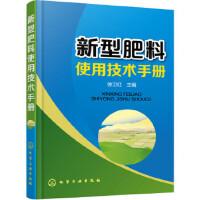 新型肥料使用技术手册 徐卫红 化学工业出版社