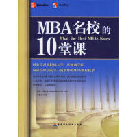 MBA名校的10堂课,(美)彼得・纳瓦洛,朱静女,中国财经出版社9787500589761