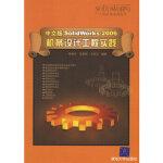 【新书店正版】中文版SolidWorks2006 机械设计工程实践,李新华,岳荣刚,宋凌�B,清华大学出版社978730
