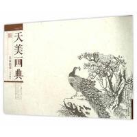 天美画典 孔雀图谱,孙其峰 绘,天津人民美术出版社9787530571293