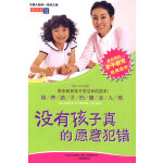 没有孩子真的愿意犯错,周晔,贝李,万卷出版公司9787547005828